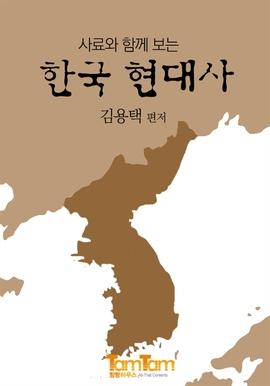 도서 이미지 - 사료와 함께 보는 한국 현대사