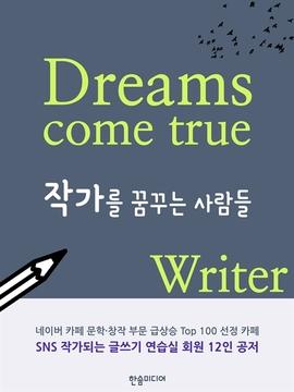 도서 이미지 - 작가를 꿈꾸는 사람들