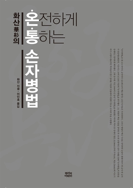 도서 이미지 - 화산의 온전하게 통하는 손자병법