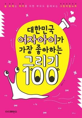 도서 이미지 - 대한민국 여자아이가 가장 좋아하는 그리기 100 Part 5 나는 커서 뭐가 될까