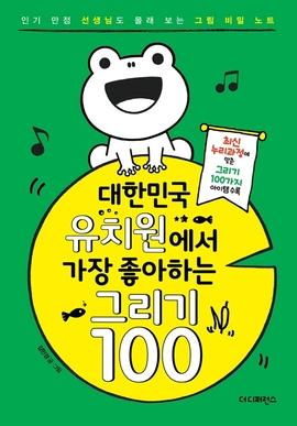 도서 이미지 - 대한민국 유치원에서 가장 좋아하는 그리기 100 12월편