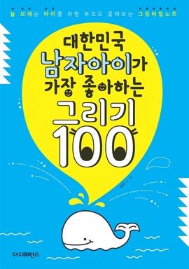 도서 이미지 - 대한민국 남자아이가 가장 좋아하는 그리기 100 Part 9 상상속 내친구