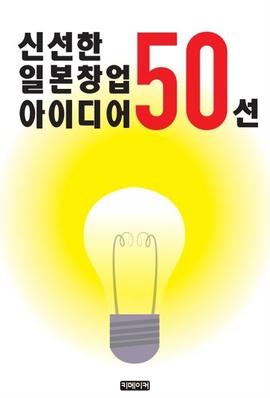 도서 이미지 - 신선한 일본창업 아이디어 50선