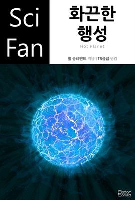 도서 이미지 - 〈SciFan 시리즈 50〉 화끈한 행성