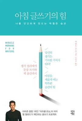 도서 이미지 - 아침 글쓰기의 힘