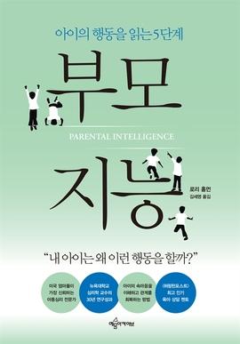 도서 이미지 - 부모 지능