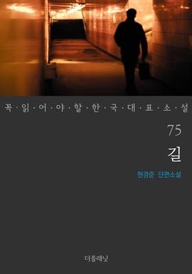 도서 이미지 - 길 (꼭 읽어야 할 한국 대표 소설 75)