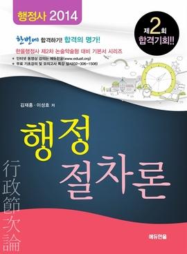 도서 이미지 - 국가공인 행정사 행정절차론 (2013)