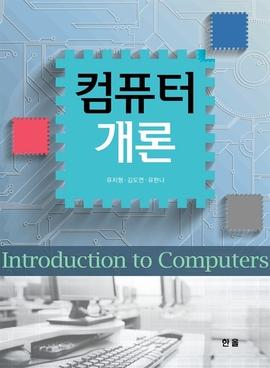 도서 이미지 - 컴퓨터개론
