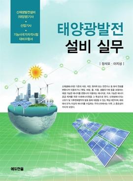 도서 이미지 - 태양광발전 설비 실무