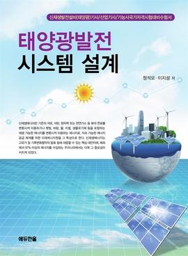 도서 이미지 - 태양광발전 시스템 설계