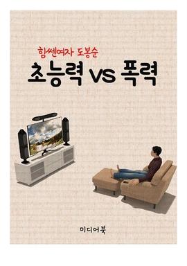 도서 이미지 - 초능력 VS 폭력 (힘쎈 여자 도봉순, JTBC 인기 드라마)