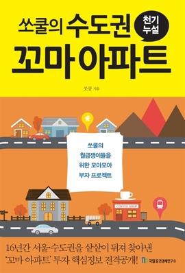 도서 이미지 - 쏘쿨의 수도권 꼬마 아파트 천기누설
