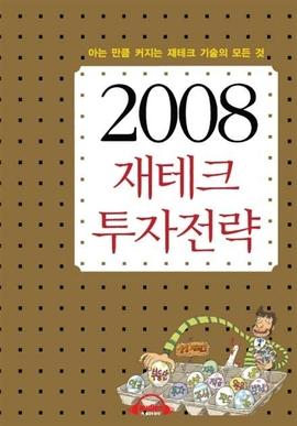도서 이미지 - [오디오북] 2008 재테크 투자전략