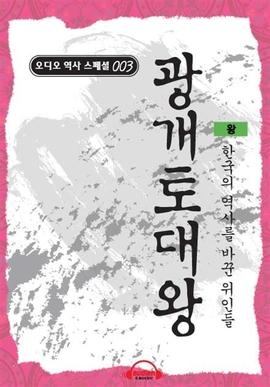 도서 이미지 - [오디오북] 광개토대왕