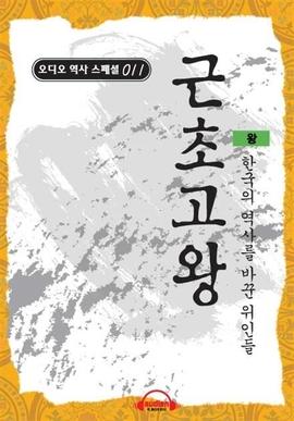 도서 이미지 - [오디오북] 근초고왕