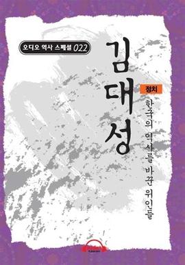 도서 이미지 - [오디오북] 김대성