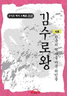 도서 이미지 - [오디오북] 김수로왕
