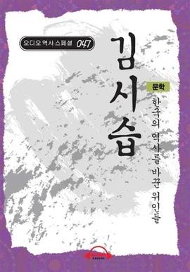도서 이미지 - [오디오북] 김시습