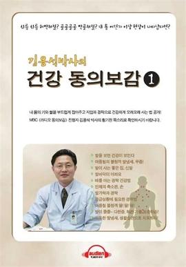 도서 이미지 - [오디오북] 김용석의 건강 동의보감