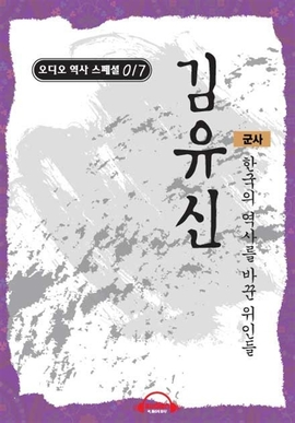 도서 이미지 - [오디오북] 김유신