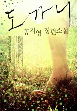 도서 이미지 - [오디오북] 도가니