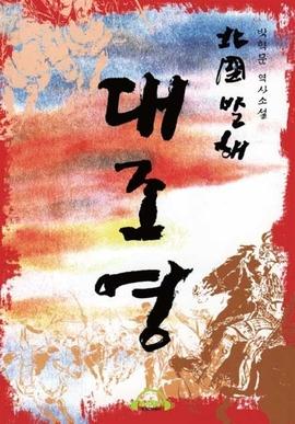 도서 이미지 - [오디오북] 북국 발해 대조영