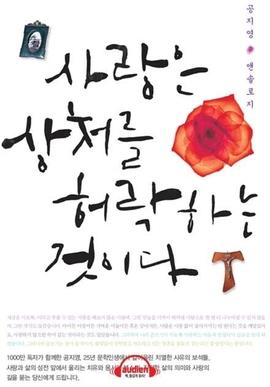 도서 이미지 - [오디오북] 사랑은 상처를 허락하는 것이다 - 허락