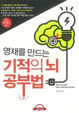 도서 이미지 - [오디오북] 영재를 만드는 기적의 뇌 공부법
