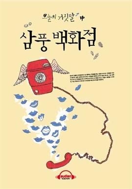 도서 이미지 - [오디오북] 오늘의 거짓말 - 삼풍백화점 (정이현 소설집)