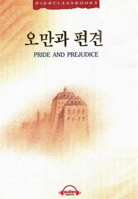 도서 이미지 - [오디오북] 오만과 편견