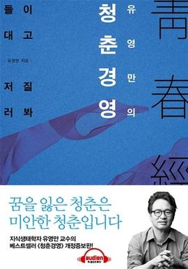 도서 이미지 - [오디오북] 유영만의 청춘경영