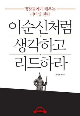 도서 이미지 - [오디오북] 이순신처럼 생각하고 리드하라