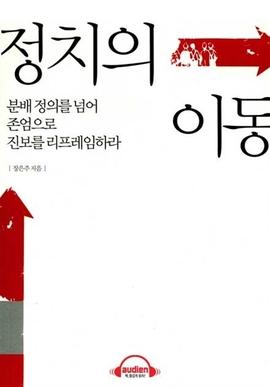 도서 이미지 - [오디오북] 정치의 이동