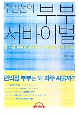 도서 이미지 - [오디오북] 주병선의 부부 서바이벌