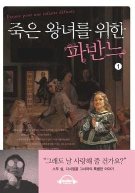 도서 이미지 - [오디오북] 죽은 왕녀를 위한 파반느