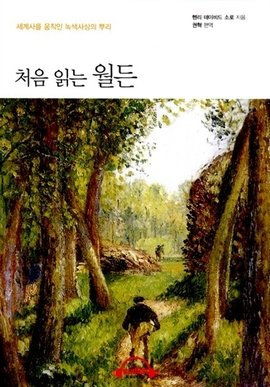 도서 이미지 - [오디오북] 처음 읽는 월든
