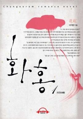 도서 이미지 - [오디오북] 화홍