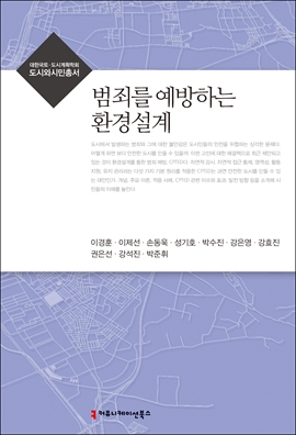도서 이미지 - 범죄를 예방하는 환경설계