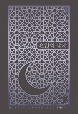 도서 이미지 - [합본] 은월의 남자 (전2권/완결)