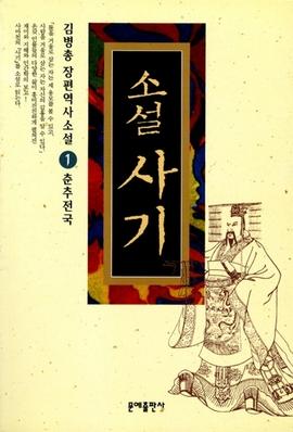 도서 이미지 - 소설 사기 1: 춘추전국