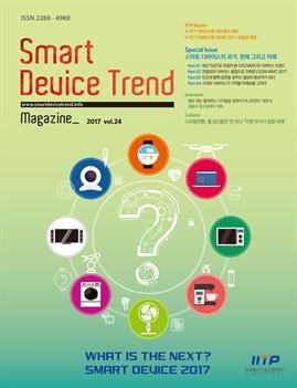 도서 이미지 - Smart Device Trend Magazine Vol.24