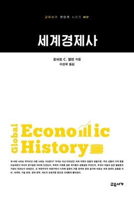 도서 이미지 - 세계경제사 (교유서가 첫단추시리즈 17)