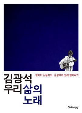 도서 이미지 - 김광석 우리 삶의 노래