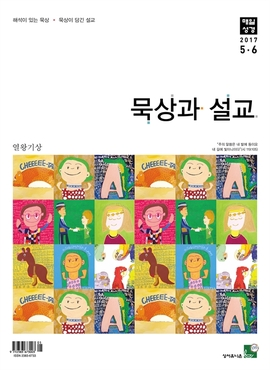 도서 이미지 - 묵상과 설교 2017년 5,6월호