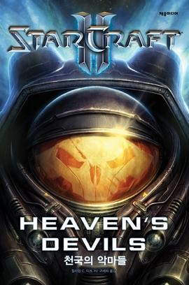 도서 이미지 - 스타크래프트2: 천국의 악마들