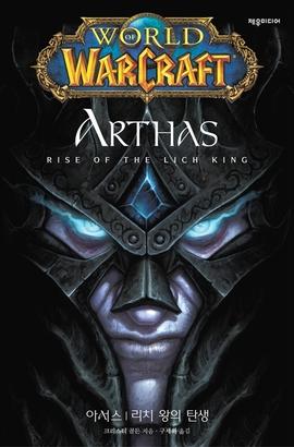 도서 이미지 - 월드 오브 워크래프트: 아서스