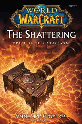 도서 이미지 - 월드 오브 워크래프트: 부서지는 세계