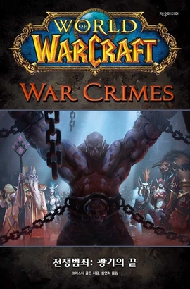 도서 이미지 - 월드 오브 워크래프트: 전쟁범죄