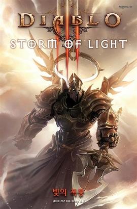 도서 이미지 - 디아블로3: 빛의 폭풍